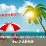 沖縄全身脱毛「安い」おすすめランキングを発表!! 全69店比較結果