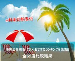 沖縄全身脱毛「安い」おすすめランキングを発表!!|全69店比較結果