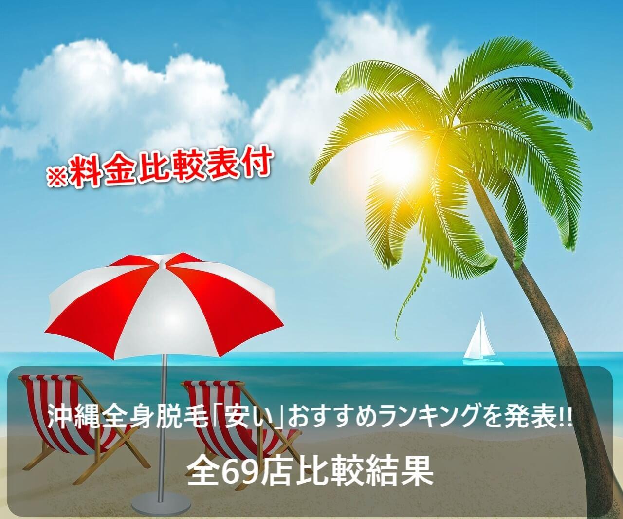 沖縄全身脱毛「安い」おすすめランキングTOP5|全69店比較結果