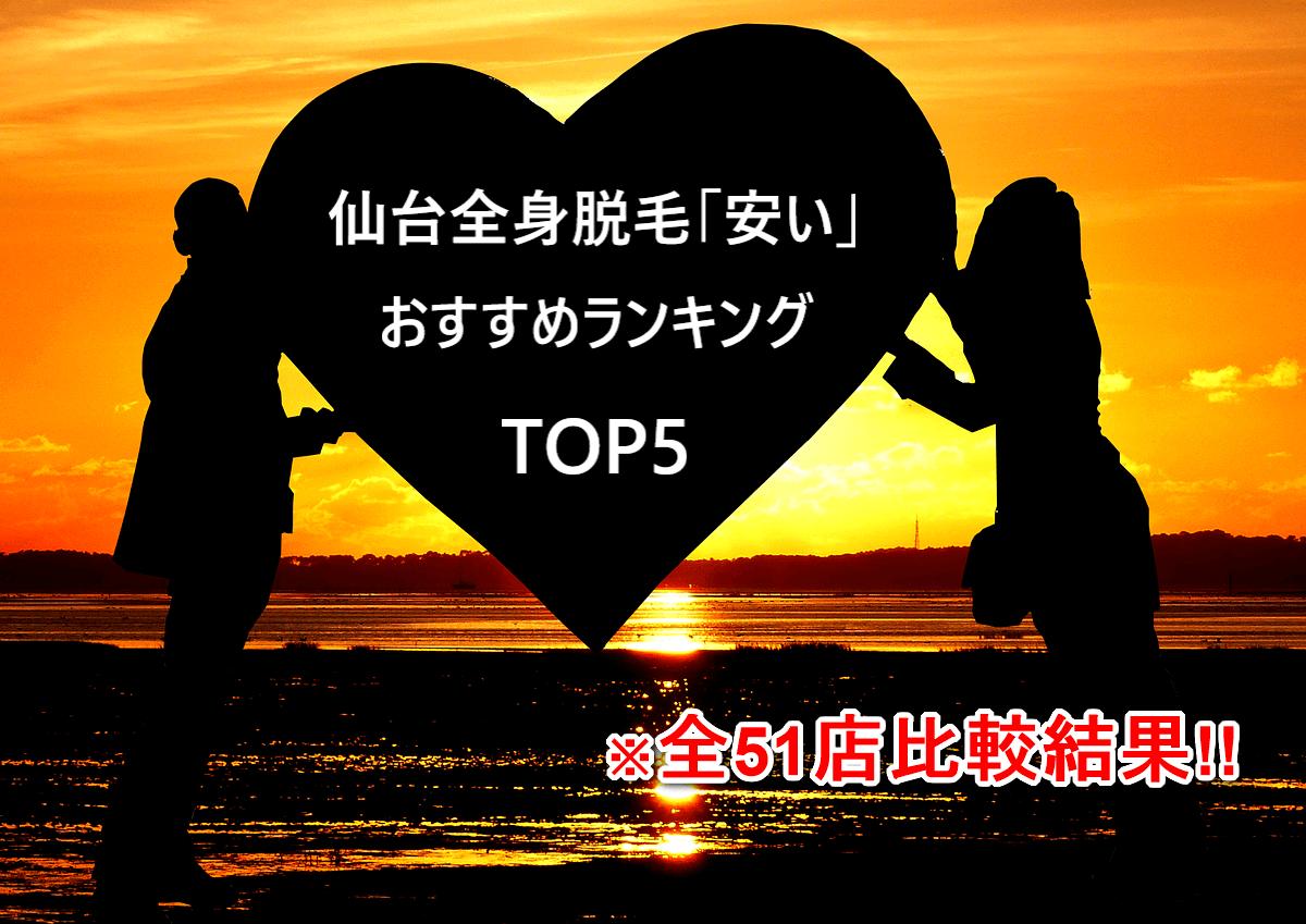 仙台全身脱毛「安い」おすすめランキングTOP5|全51店比較結果