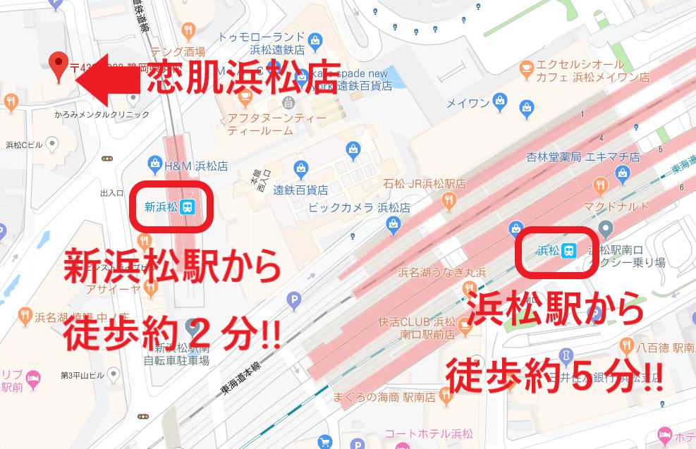 恋肌浜松店までの道のりを示した画像