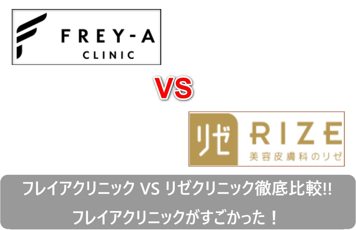 フレイアクリニック VS リゼクリニック徹底比較【フレイアがすごい!】