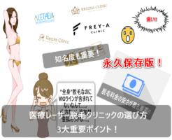 【永久保存版】医療レーザー脱毛クリニックの選び方|3大重要ポイント!