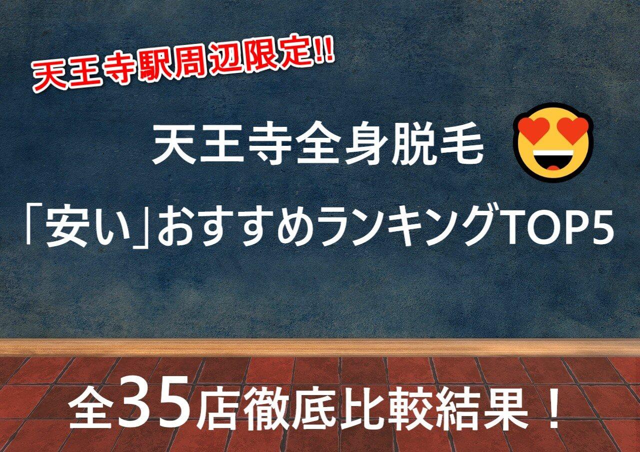 天王寺全身脱毛「安い」おすすめランキングTOP5|全35店比較結果!