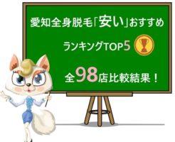 愛知全身脱毛「安い」おすすめランキングTOP5|全98脱毛店比較!
