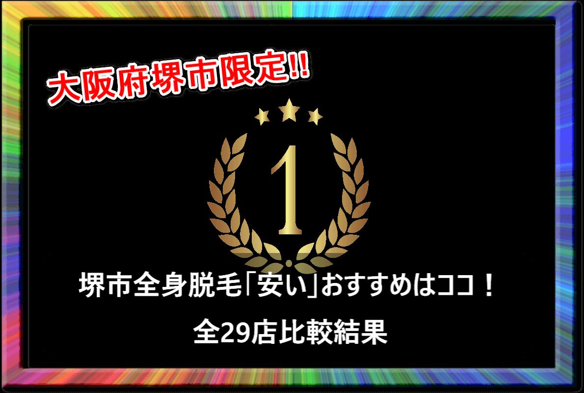 大阪堺市全身脱毛「安い」おすすめはココ!|全29店比較結果