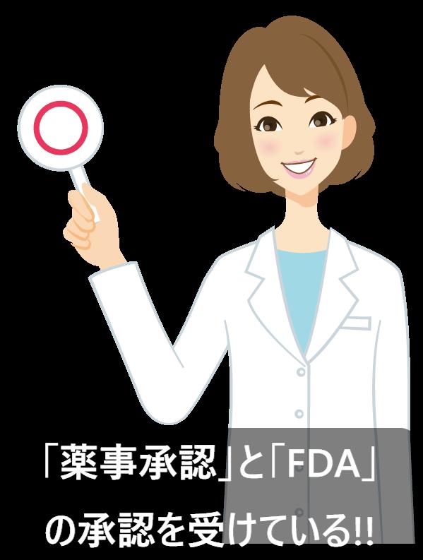 メディオスターネクストプロは薬事承認とFDAの承認を受けている