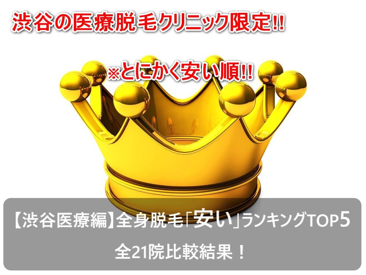 【渋谷医療編】全身脱毛「安い」ランキングTOP5|全21院比較結果!