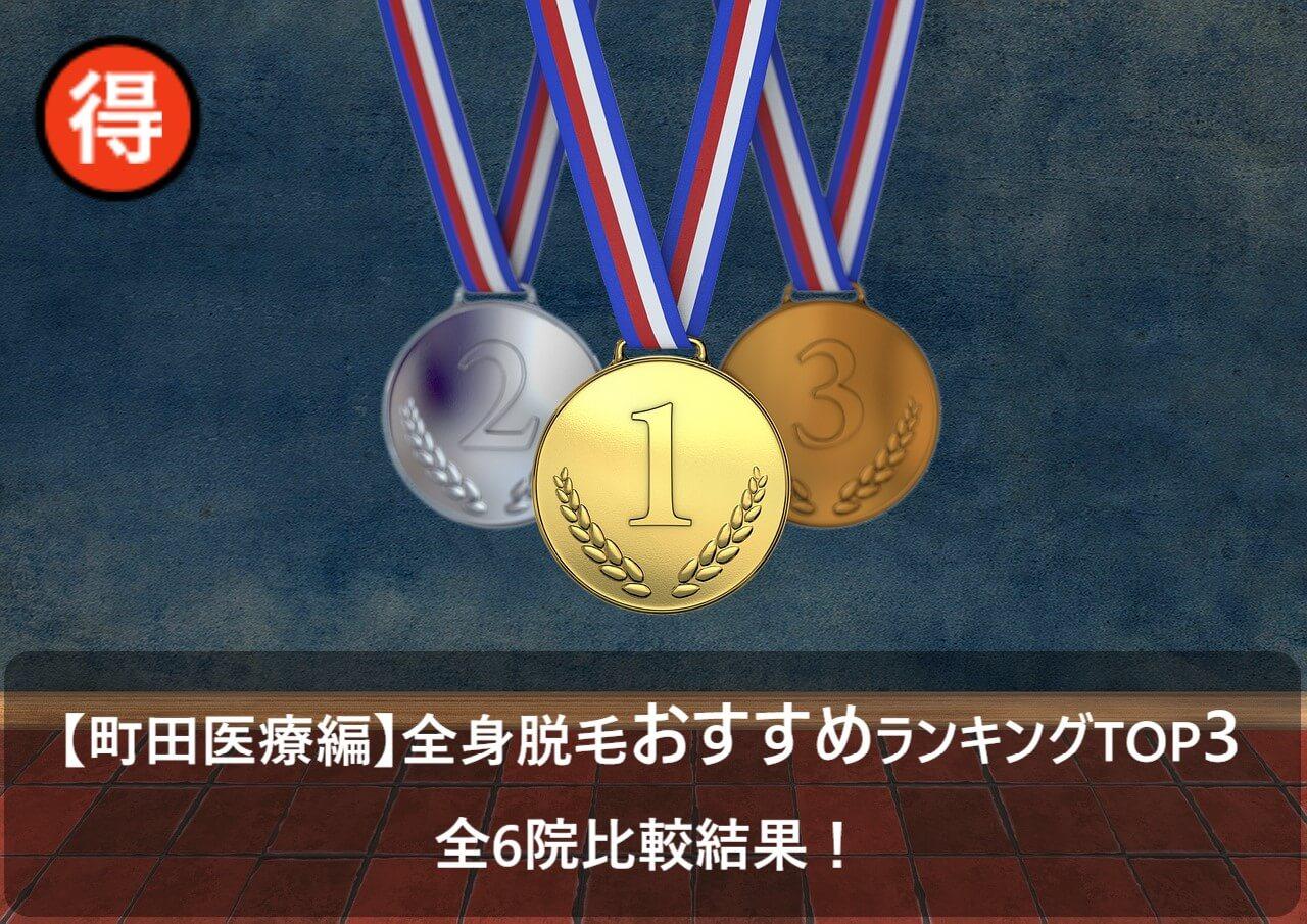 【町田医療編】全身脱毛おすすめランキングTOP3|全6院比較結果!