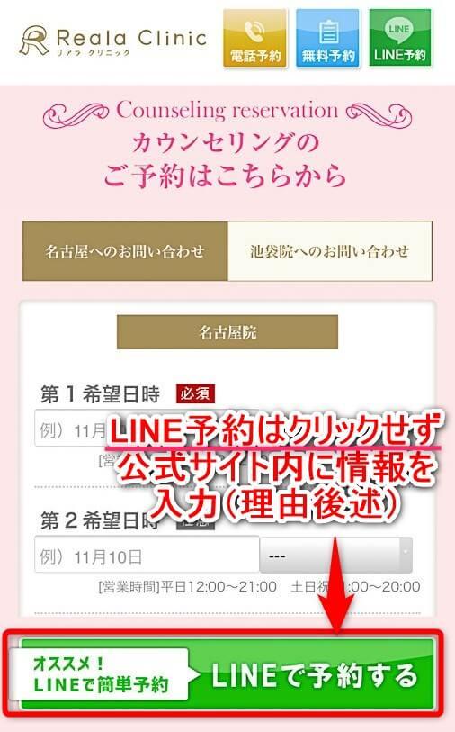 リアラクリニック無料カウンセリング予約方法②(LINEはクリックしない)