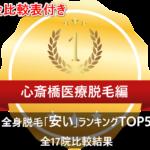 【心斎橋医療編】全身脱毛「安い」ランキングTOP5|全17院比較結果