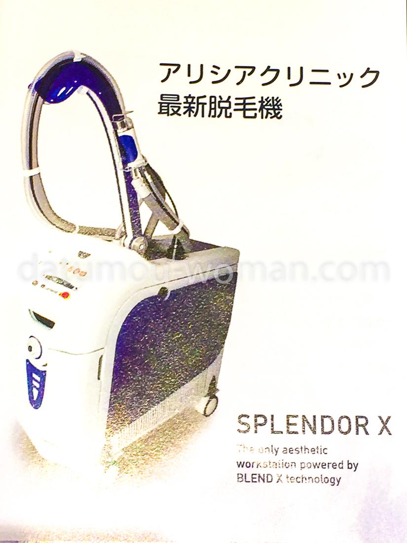 スプレンダーエックス-4