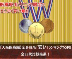 【大阪医療編】全身脱毛「安い」ランキングTOP5|全33院比較結果!