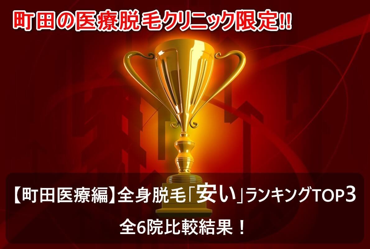 【町田医療編】全身脱毛「安い」ランキングTOP3|全6院比較結果!
