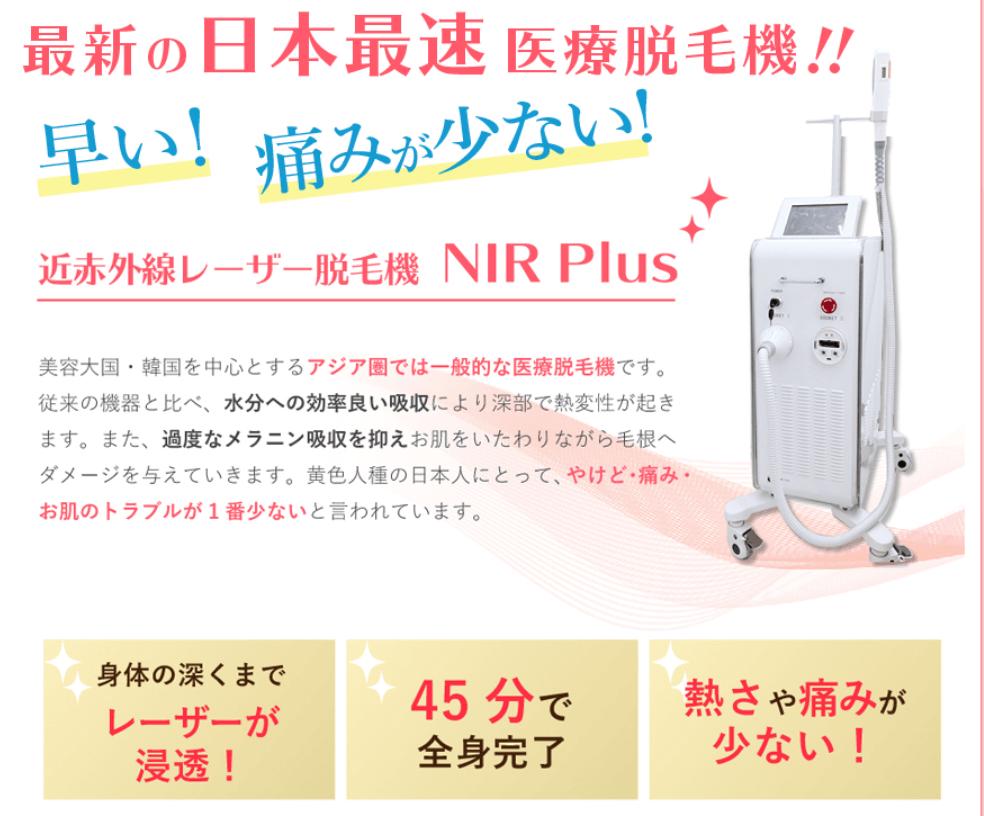 大阪美容クリニックの脱毛機器NIR