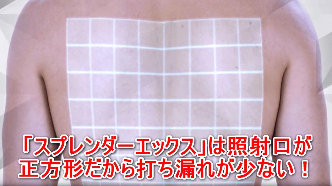 スプレンダーエックスは照射口が正方形で打ち漏れが少ないことを示した画像