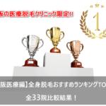 【大阪医療編】全身脱毛おすすめランキングTOP5|全33院比較結果!