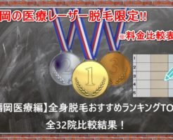 【福岡医療編】全身脱毛おすすめランキングTOP5|全32院比較結果!