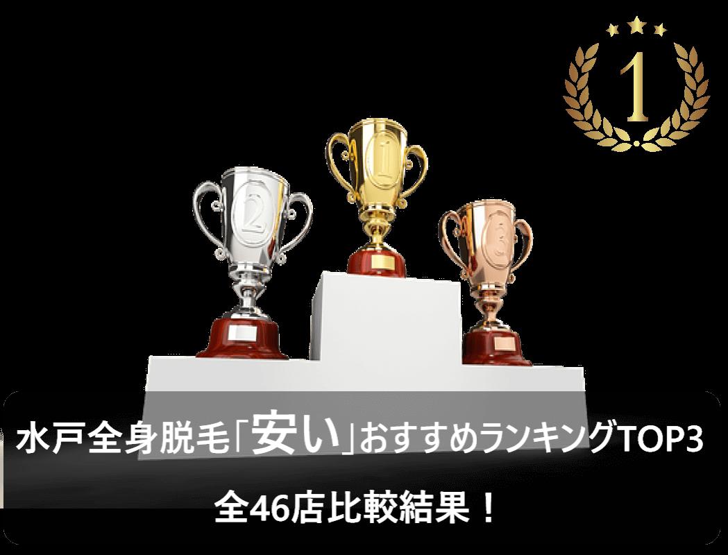 水戸全身脱毛「安い」おすすめランキングTOP3|全46店比較結果!