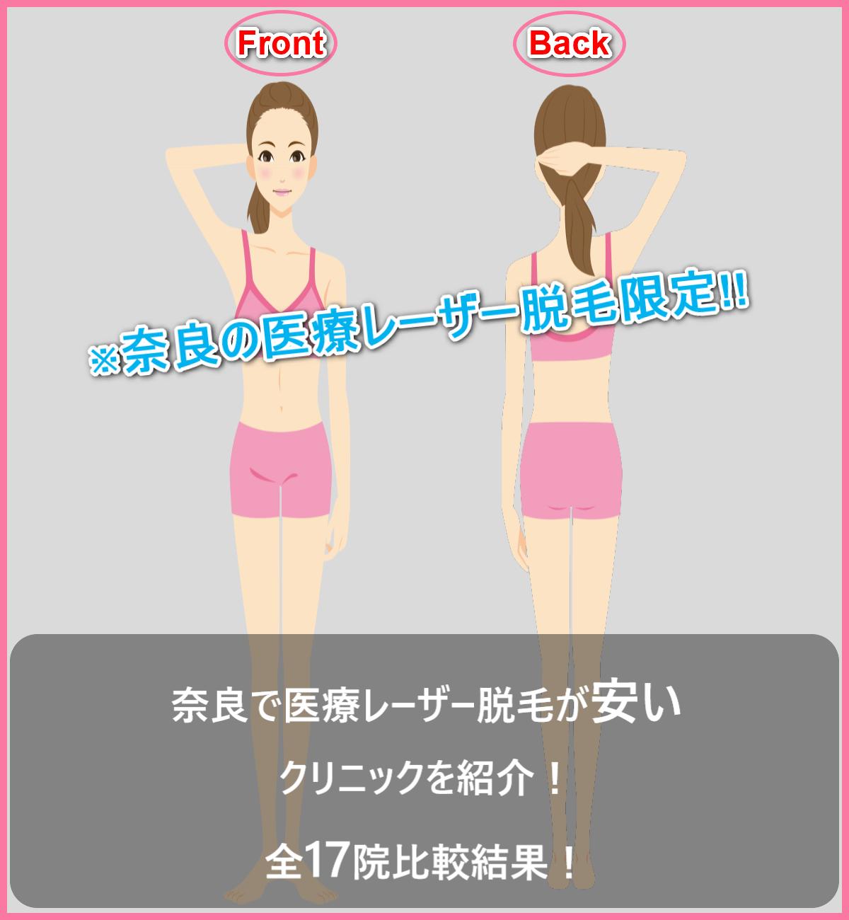 奈良で医療レーザー脱毛が安いクリニックを紹介!|全17院比較結果