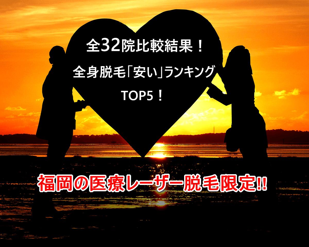 【福岡医療】全身脱毛「安い」ランキングTOP5|全院比較結果!