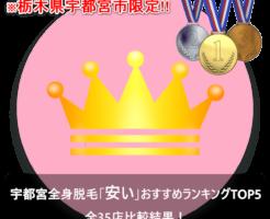 宇都宮全身脱毛「安い」おすすめランキングTOP5|全35店比較結果!