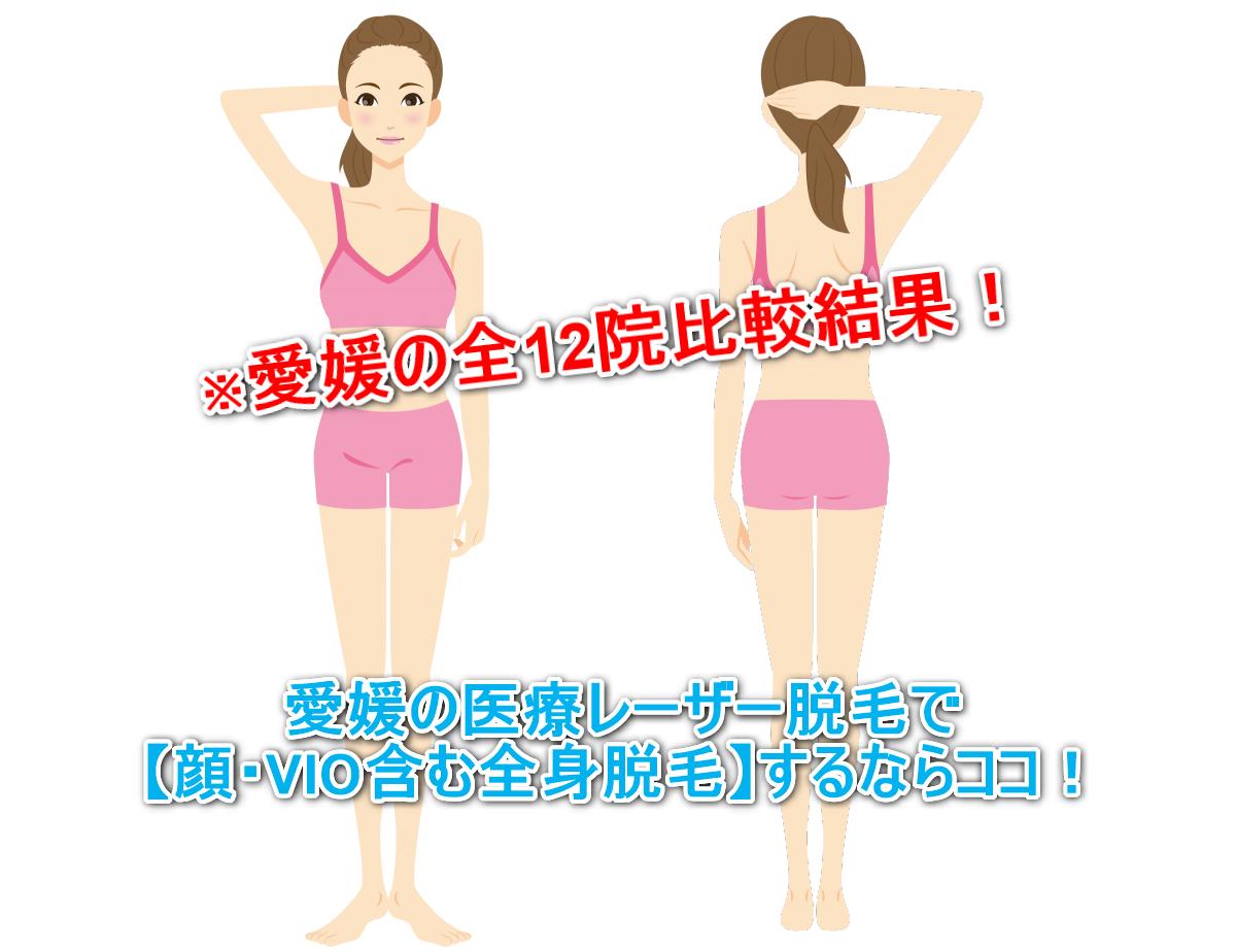 愛媛県松山市の【医療レーザー脱毛で全身脱毛】ならココ!|全12院比較