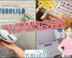 TURULILA(ツルリラ)の脱毛料金[12回・18回・無制限プラン]