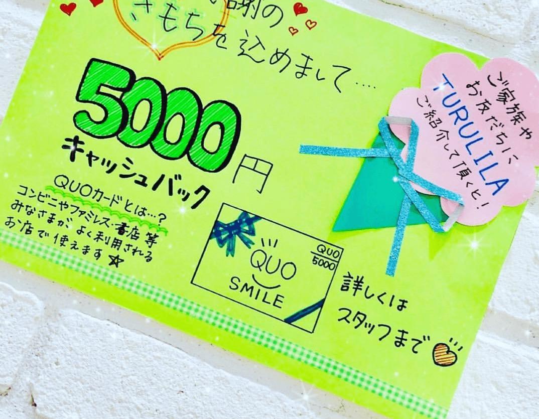 ツルリラを紹介すると5000円分のクオカードがもらえる