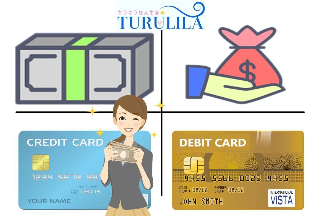 【最大5万円損!】ツルリラのお得な支払い方法を解説!追加料金はある?