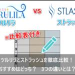 ツルリラとストラッシュを徹底比較!|おすすめはどっち?3つの違いとは?