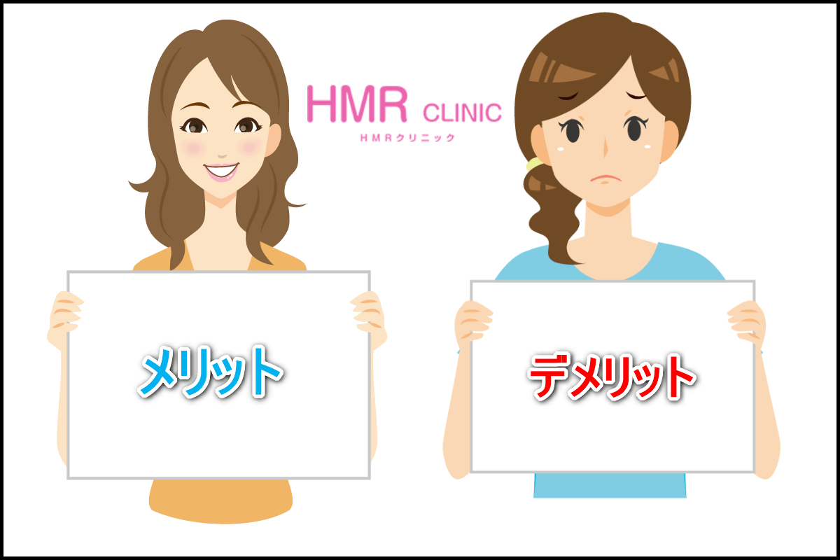 HMRクリニックのメリットデメリット