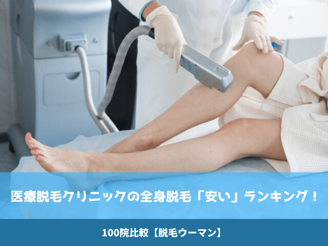 【100院比較】医療脱毛クリニックの全身脱毛安いランキング!